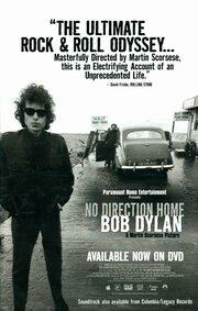 Нет пути назад: Боб Дилан