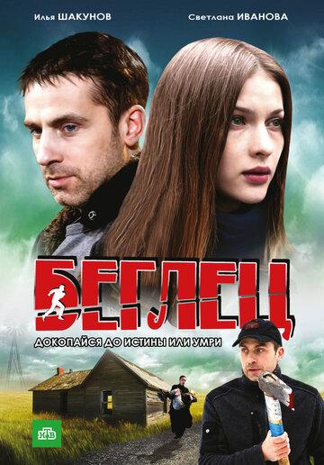Беглец (2011)