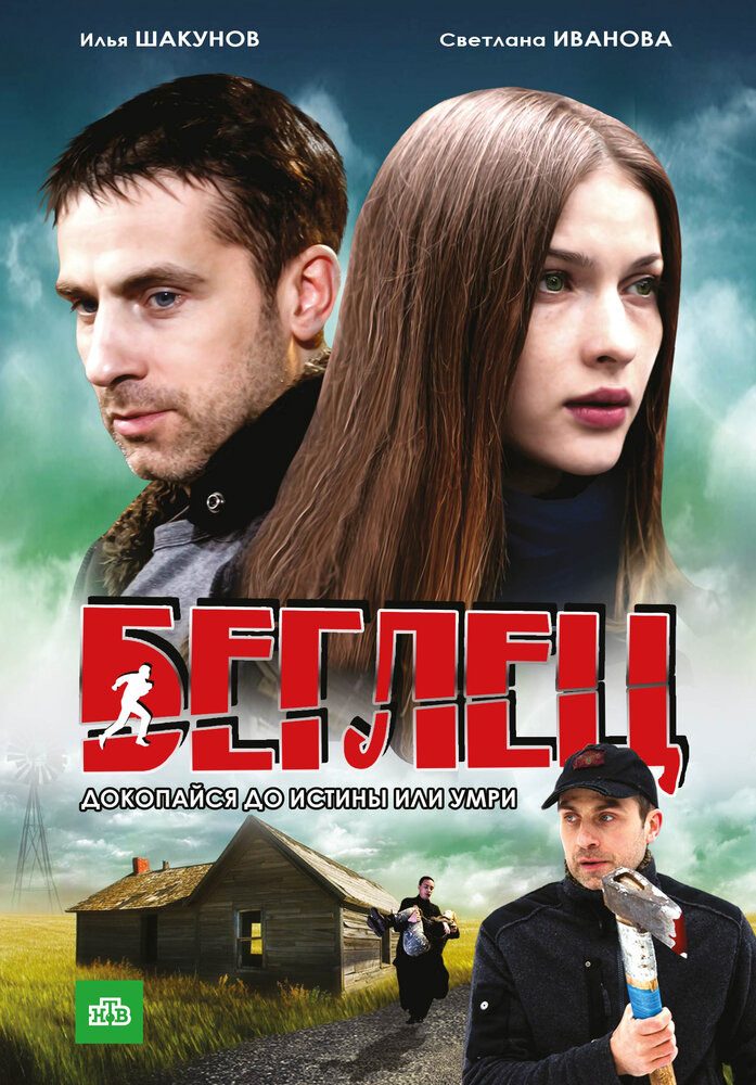 Беглец 2011 сериал скачать торрент