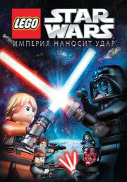 Смотреть онлайн Lego Звездные войны: Империя наносит удар