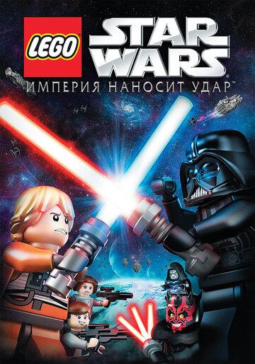 Фильм Lego Звездные войны: Империя наносит удар (ТВ)
