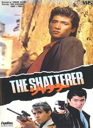 Сицилийская связь (1987)