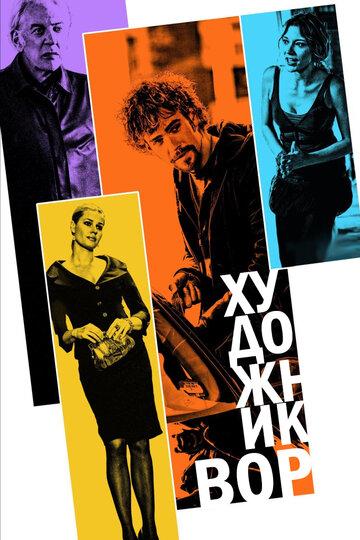 Художник-вор (2010)