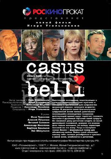 Казус Белли 2003 | МоеКино