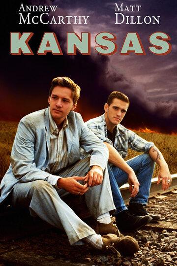 Канзас (1988)