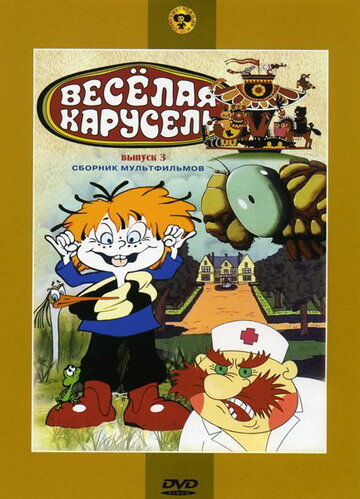 Веселая карусель № 3 (Veselaya karusel №3)