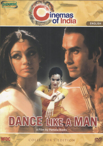 Танцуй как мужчина (2004)