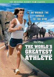 Великий атлет (1973)