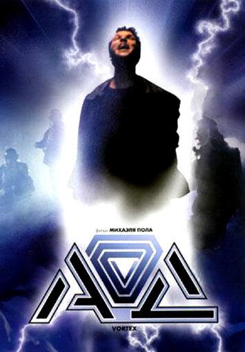 Ад (2001)