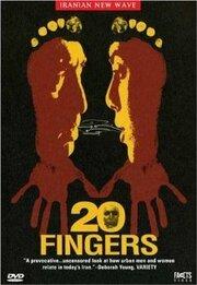 20 пальцев (2004)