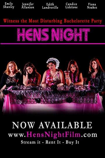 Девичник / Hens Night. 2018г.