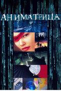 Аниматрица (2003)