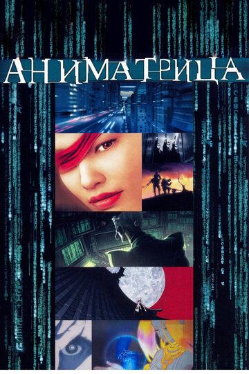 Аниматрица (2003) полный фильм онлайн
