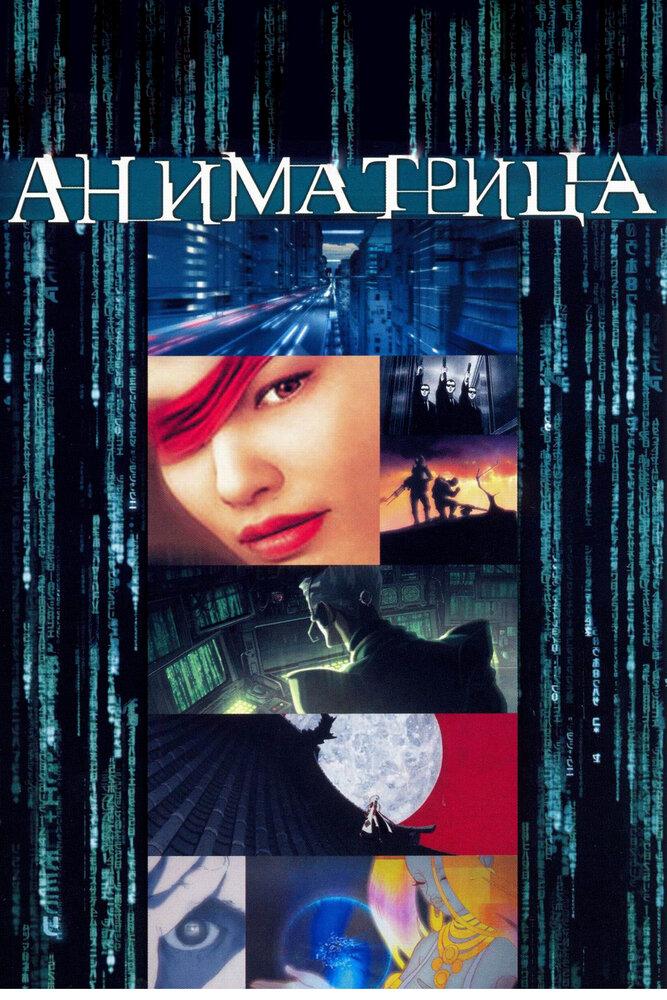 Аниматрица (2003) смотреть онлайн в хорошем качестве