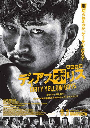 Dias Police: Dirty Yellow Boys 2016