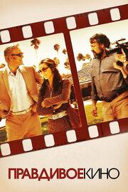 Правдивое кино (2011) смотреть онлайн фильм в хорошем качестве 1080p