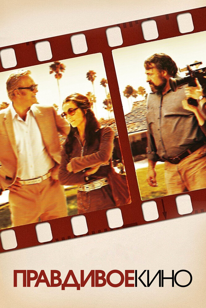Правдивое кино / Cinema Verite (2011) HDRip