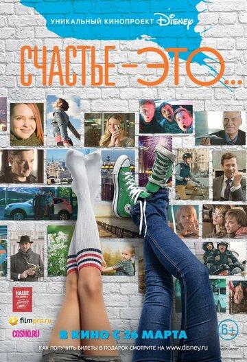 Счастье – это... - movie-hunter.ru
