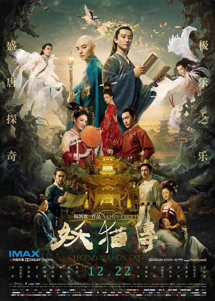 1006740 - Легенда о демонической кошке ✸ 2017 ✸ Гонконг