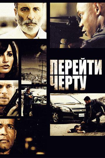 Перейти черту (2010) полный фильм онлайн