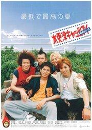 Кошачий глаз Кисаразу: Прощальная игра (2006)