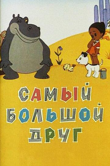 Самый большой друг (Samyy bolshoy drug)