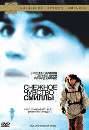 Снежное чувство Смиллы (1997)
