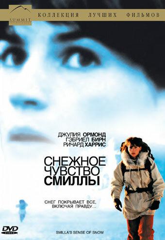 Снежное чувство Смиллы (1997) — отзывы и рейтинг фильма