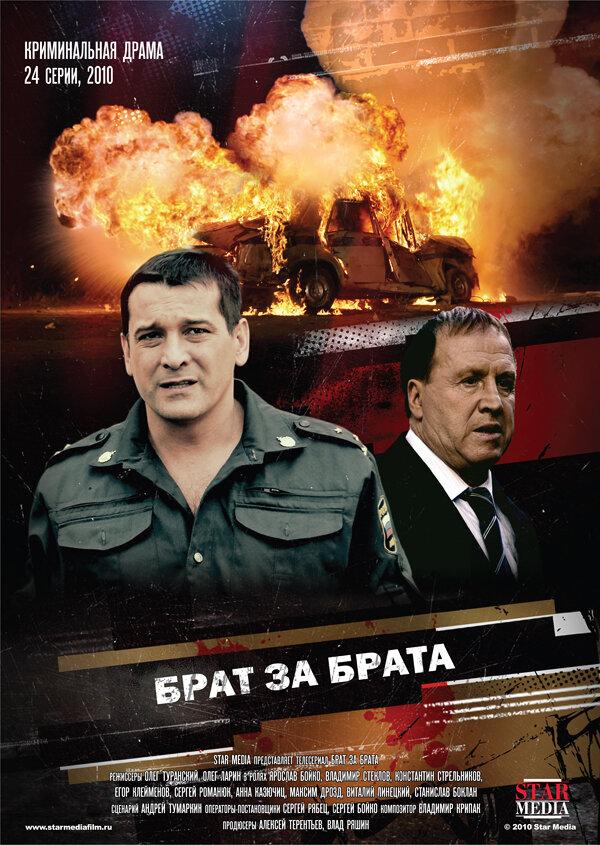 брат фильм 2010 скачать торрент