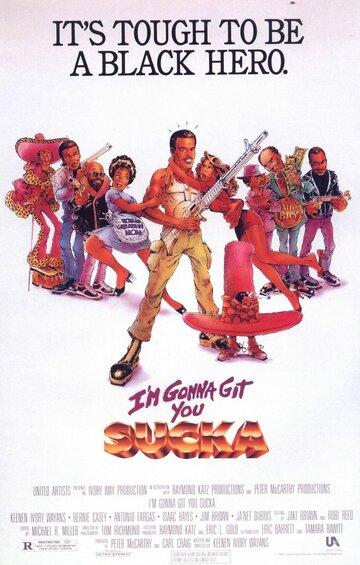 Постер к фильму Я достану тебя, ублюдок (1988)