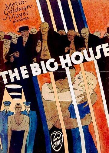 Казенный дом (1930)