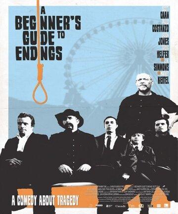 Как достойно встретить смерть (2010) полный фильм онлайн