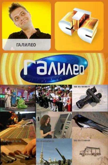 Галилео (сериал 2007 - ...)