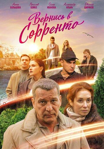 Вернись в Сорренто (2018)