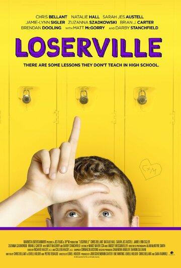 Постер к фильму Проигравший Вилле (2016)