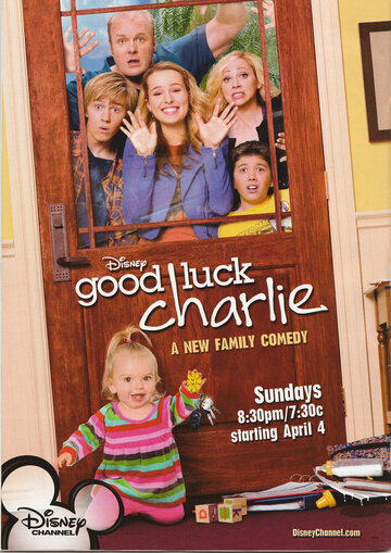 �������, �����! (Good Luck Charlie)