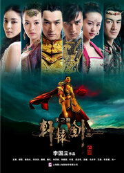 Смотреть онлайн Золотой меч Юань III: Небесные шрамы