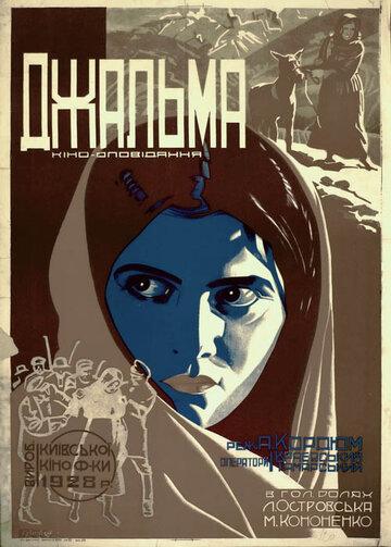 Джальма (1928) полный фильм онлайн