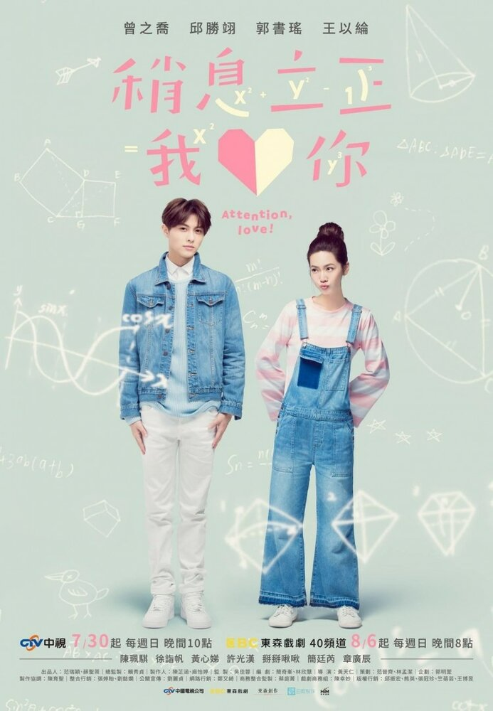1112801 - Внимание, любовь! (2017, Тайвань): актеры