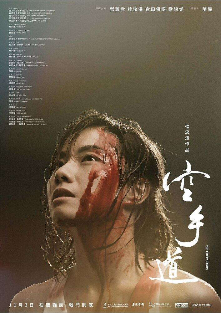 Пустые руки / Kong shou dao. 2017г.