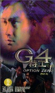 Спецкоманда G4 (1997)
