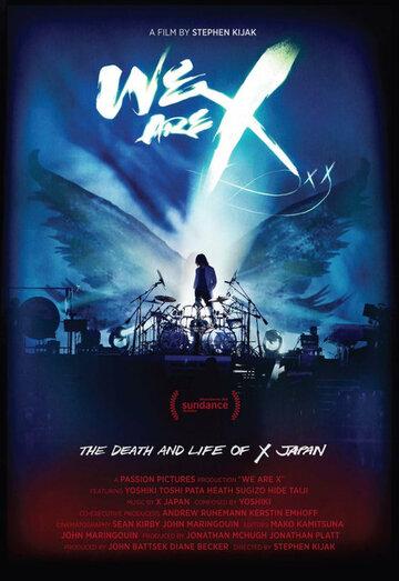 Мы – X (We Are X)