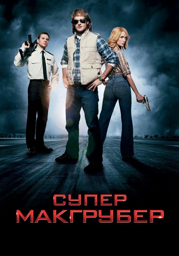 СуперМакГрубер (2010) - смотреть онлайн