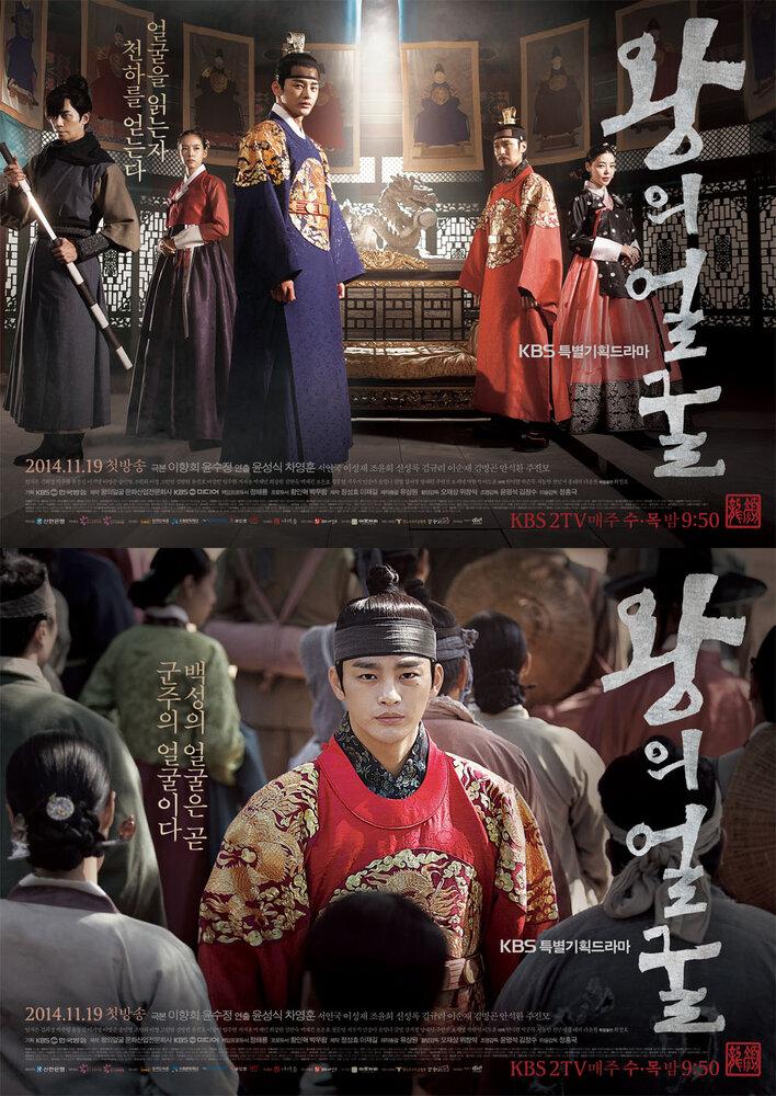 888134 - Лицо короля ✦ 2014 ✦ Корея Южная