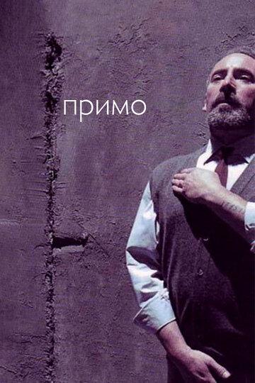Примо (2005)