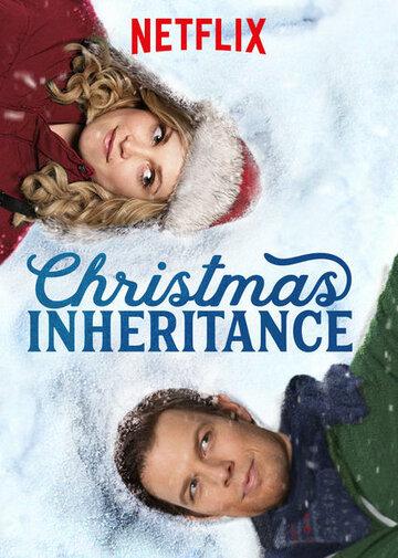 Рождественское наследие (2017)