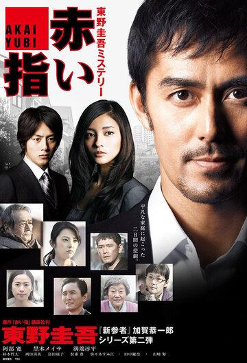Новичок (2010)