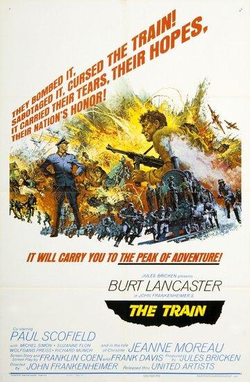 ����� (The Train)