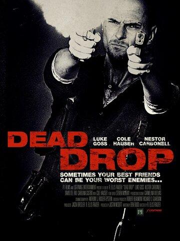 ����������� ������� (Dead Drop)
