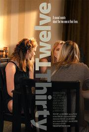 Двенадцать тридцать (2010)